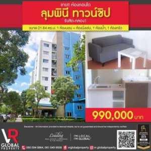 ขายคอนโด Lumpini Township Rangsit - Klong 1 ใกล้ Future Park รังสิต พร้อมเฟอร์นิเจอร์ครบ