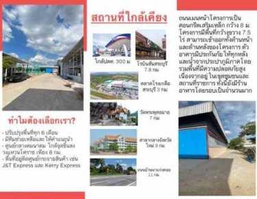ให้เช่าคลังสินค้าสระบุรี พื้นที่กว้างขวาง 7.5 ไร่ ติดถนนหลักเลี่ยงเมืองสายสระบุรี-โคราช 362