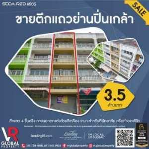 VR Global Property ขายตึกแถวย่านปิ่นเกล้า 4 ชั้นครึ่ง ภายนอกตกแต่งด้วยสีเหลือง เหมาะสำหรับการปรับปรุงเป็นที่พักอาศัยส่วนตัว หรือทำออฟฟิศ
