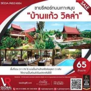 VR Global Property ขายรีสอร์ทบนเกาะสมุย บ้านแก้ว วิลล่า พื้นที่ 2-1-76 ไร่ บ้านไทยสไตล์อยุธยา