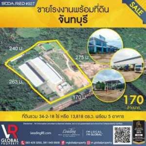 VR Global Property ขายโรงงานพร้อมที่ดิน ในจังหวัดจันทบุรี 34-2-18 ไร่ พร้อม 5 อาคาร